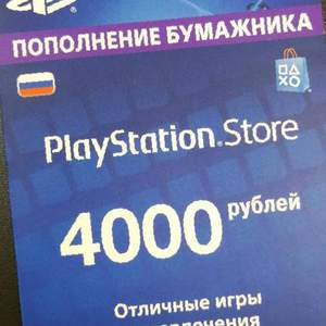 Код PlayStation