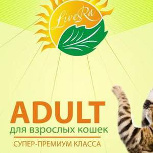Корм LiveRa Adult Holistic для кошек, бу