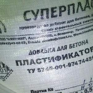 Купить бетон в хомутово производство цемента в москве и московской области