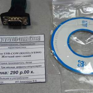 Переходник Viewcon USB-COM (RS232) (VE066)